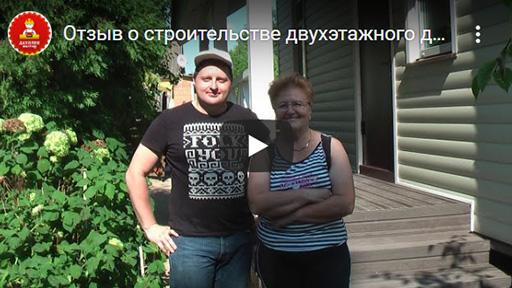 Отзыв о строительстве двухэтажного дома в Клинском р-не, Московской обл.