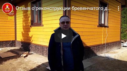 Отзыв о реконструкции бревенчатого дома в д. Ядромино, Истринском р-не, Московской обл.