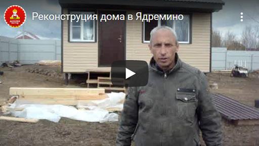 Отзыв о реконструции дома в д. Ядремино, Истринском р-не, Московской обл.